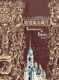 追憶流金歲月:文學 音樂 歷史 我的俄羅斯