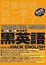 黑英語-用左腦和右腦背好單字(進階篇)