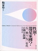 性別-還是家國?:五ア與八丶九ア年代台灣小說論:criticism on contemporary Taiwan fiction
