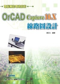 OrCAD Capture 10.X線路圖設計