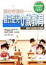 唐氏症兒0歲教育 :  針對唐氏症兒的指導 /