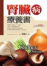 腎臟病療養書