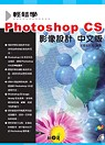 輕鬆學PhotoShop CS影像設計 /