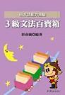日本語能力測驗:3級文法百寶箱