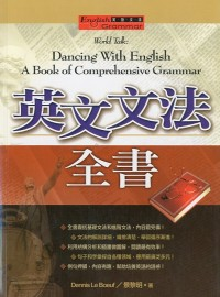 英文文法全書:dancing with English:a book of comprehensive grammar