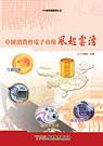 中國消費性電子市場風起雲湧