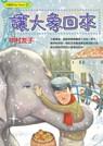 讓大象回來!