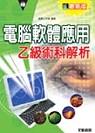 乙級電腦軟體應用術科解析