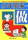 少年萬事做:青少年全球知識機智問答題庫集