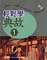 輕鬆學典故套書^(1^~3^)