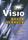 Visio 2003萬用流程圖設計應用與巨集