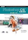 Photoshop CS完美呈現:數位攝影.修片