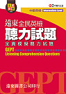 遠東全民英檢中級聽力試題 =  GEPT listening comprehesnion questions /