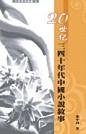 20世紀三四十年代中國小說敘事