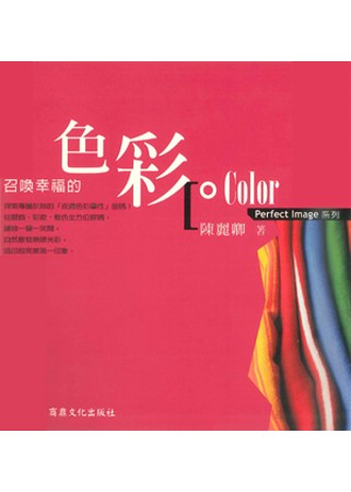 Color :  召喚幸福的色彩 /