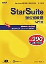 StarSuite辦公室軟體,入門篇