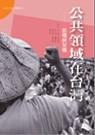 公共領域在台灣:困境與契機