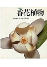 香花植物 /