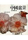 中國盆景 :  造型藝術分析 /