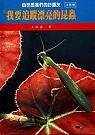 我要追蹤漂亮的昆蟲