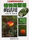 植物荷爾蒙的活用:生長調節劑法的應用