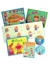 眼鏡公主‧蛀牙王子 健康視聽  2本精裝圖畫書 1片CD 1片DVD