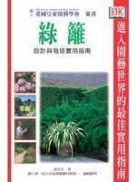 綠籬設計與栽培實用指南