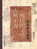古典小說與民間文學 :  故事研究論集 /