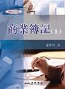 商業簿記(上)
