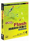 大師談Flash遊戲設計與製作