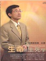 生命與生死學(有聲書附CD)