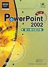 PowerPoint 2002實力養成暨評量