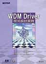WDM Driver程式設計實務