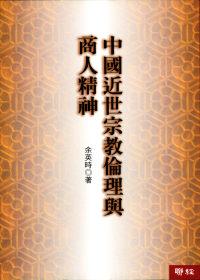 中國近世宗教倫理與商人精神 /