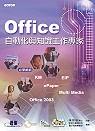OFFICE自動化與知識工作專家