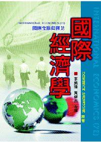 國際經濟學:國際金融與匯兌