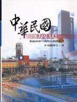中華民國發展史:兼論兩個中國的互動與衝突