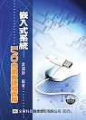 嵌入式系統:I/O界面軟硬體實務