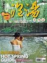 泡湯2005:優質湯宿&溫泉民宿特輯