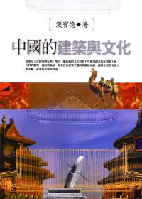 中國的建築與文化