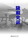 陵寢史話 /