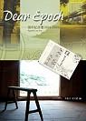 Dear Epoch :創世紀詩選 .1994-2004(另開視窗)