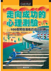 走向成功的心理測驗:100個開發潛能的成功訓練