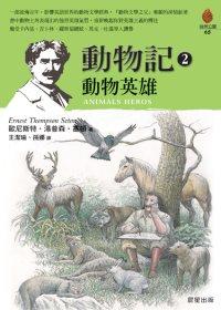 動物記,動物英雄
