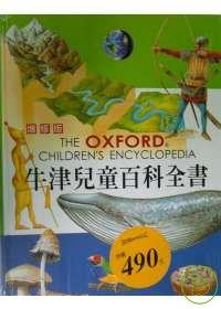 牛津兒童百科全書