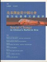 改革開放與中國社會:西方社會學文獻述評
