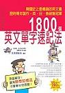 1800個英文單字速記法