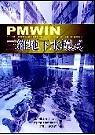 三維地下水模式:PMWIN