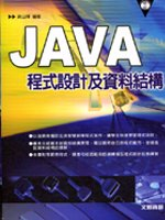 Java程式設計及資料結構