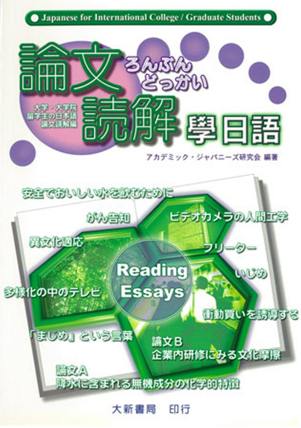 論文讀解學日語